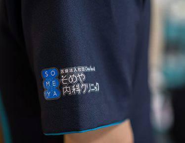 発熱外来や風邪の症状は川崎市高津区のそめや内科クリニックへ