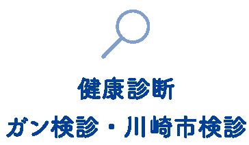健康診断ガン検診・川崎市検診