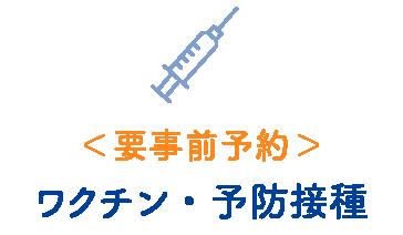 <要事前予約> ワクチン・予防接種